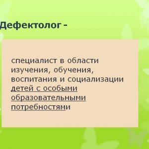 elizavetadefektolog_117171077_176002450634417_3443506993719870181_n